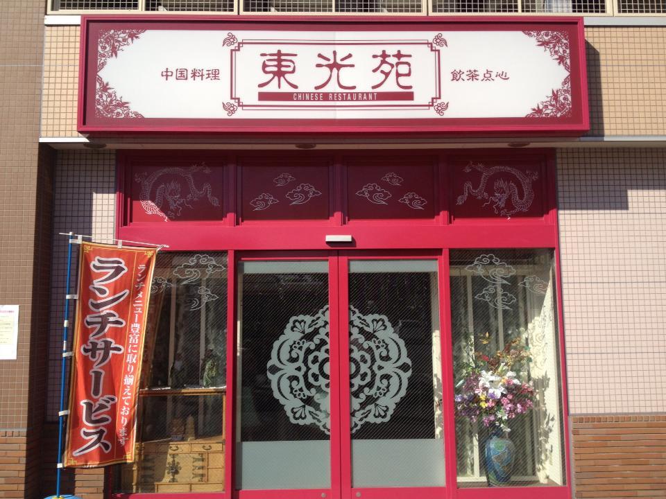【つけ麺】WIFIを捨てよ、町へ出よう【油そば】(狛江市ラーメンランキングまとめ)_e0173239_0182827.jpg