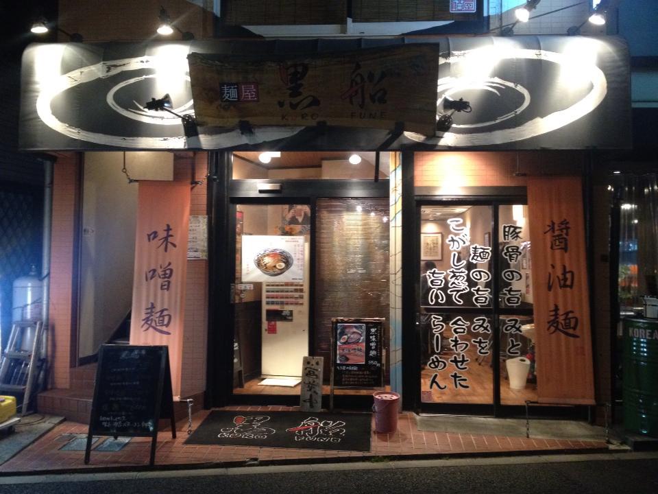 【つけ麺】WIFIを捨てよ、町へ出よう【油そば】(狛江市ラーメンランキングまとめ)_e0173239_0202834.jpg