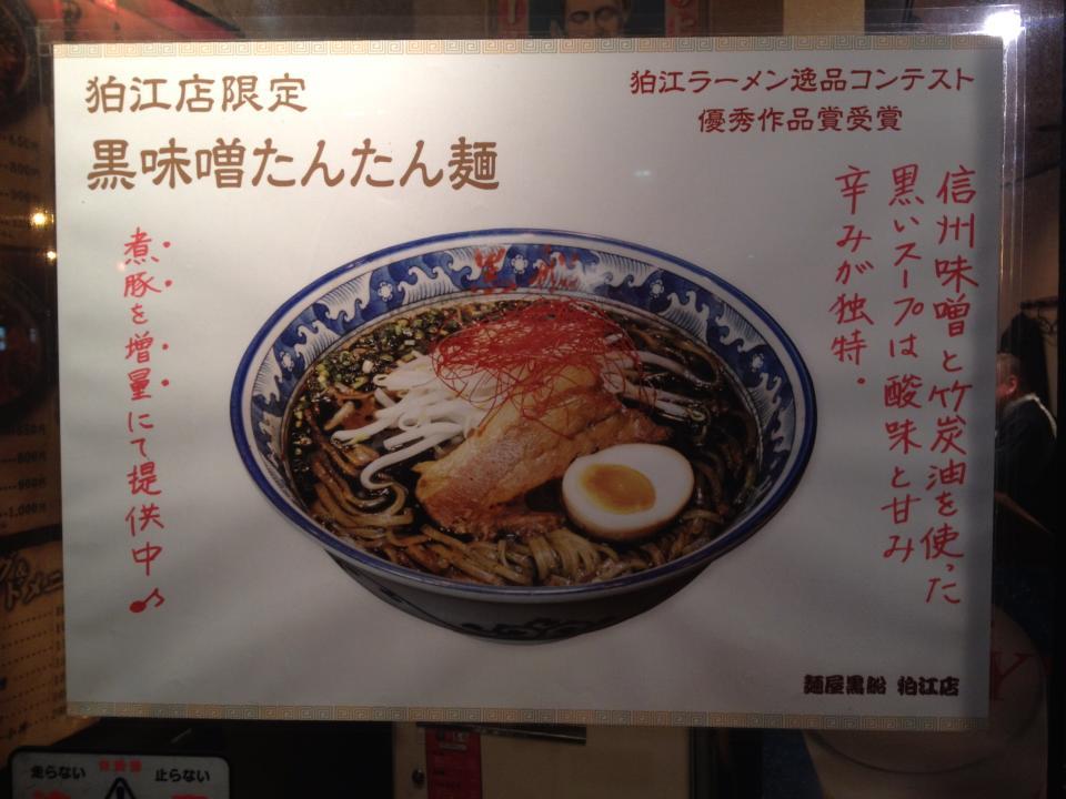 【つけ麺】WIFIを捨てよ、町へ出よう【油そば】(狛江市ラーメンランキングまとめ)_e0173239_0215595.jpg