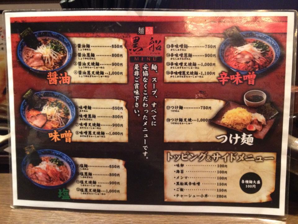 【つけ麺】WIFIを捨てよ、町へ出よう【油そば】(狛江市ラーメンランキングまとめ)_e0173239_021977.jpg