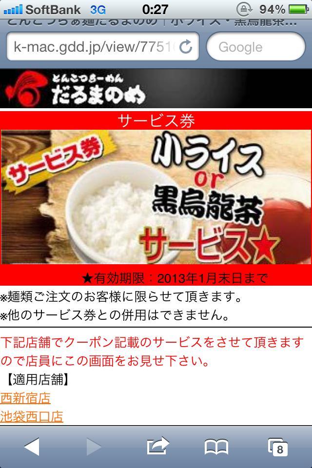 【つけ麺】WIFIを捨てよ、町へ出よう【油そば】(狛江市ラーメンランキングまとめ)_e0173239_023332.jpg