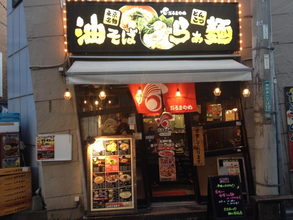 【つけ麺】WIFIを捨てよ、町へ出よう【油そば】(狛江市ラーメンランキングまとめ)_e0173239_023664.jpg