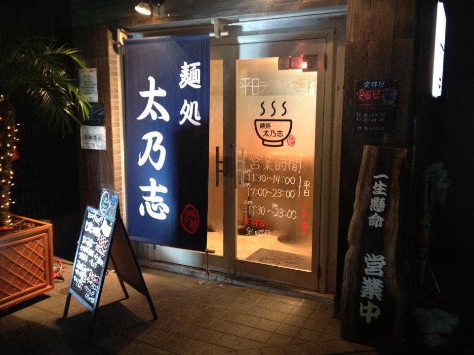 【つけ麺】WIFIを捨てよ、町へ出よう【油そば】(狛江市ラーメンランキングまとめ)_e0173239_0274827.jpg