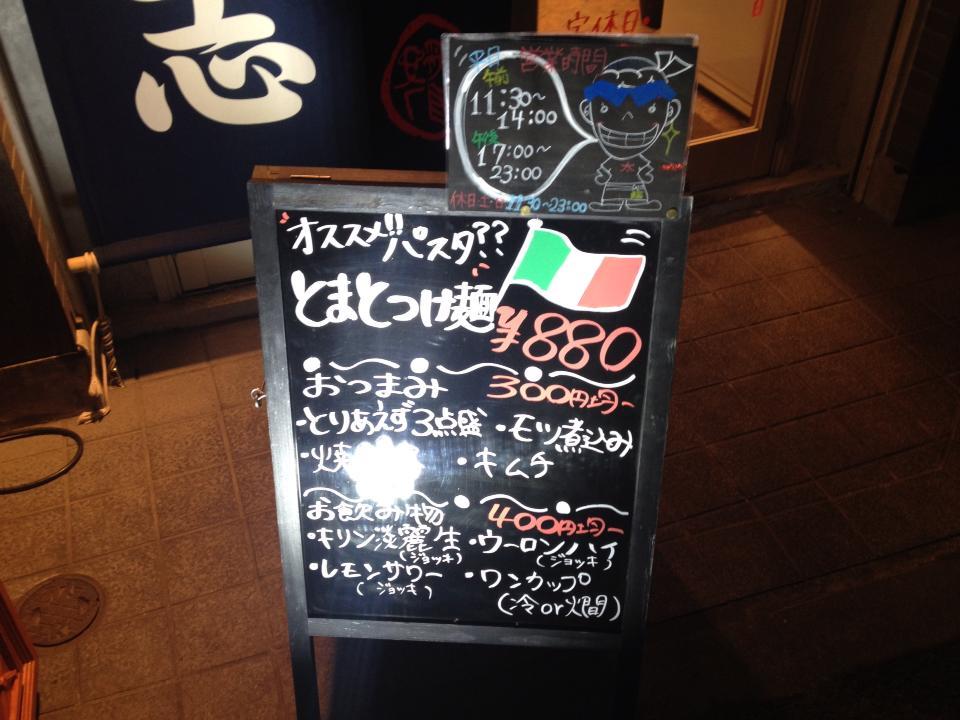 【つけ麺】WIFIを捨てよ、町へ出よう【油そば】(狛江市ラーメンランキングまとめ)_e0173239_0292335.jpg