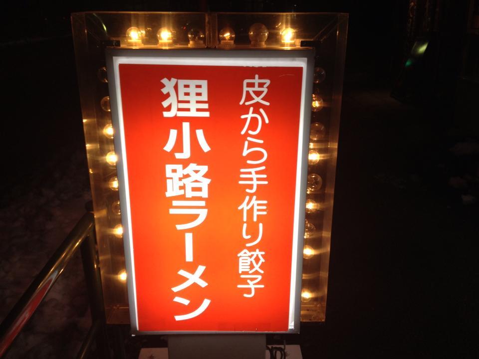 【つけ麺】WIFIを捨てよ、町へ出よう【油そば】(狛江市ラーメンランキングまとめ)_e0173239_0332325.jpg