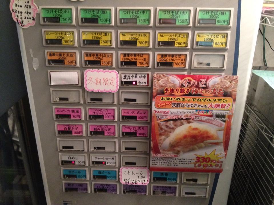 【つけ麺】WIFIを捨てよ、町へ出よう【油そば】(狛江市ラーメンランキングまとめ)_e0173239_0354422.jpg