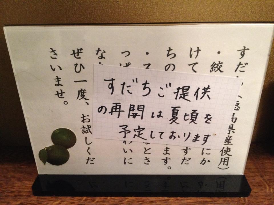 【つけ麺】WIFIを捨てよ、町へ出よう【油そば】(狛江市ラーメンランキングまとめ)_e0173239_0363956.jpg