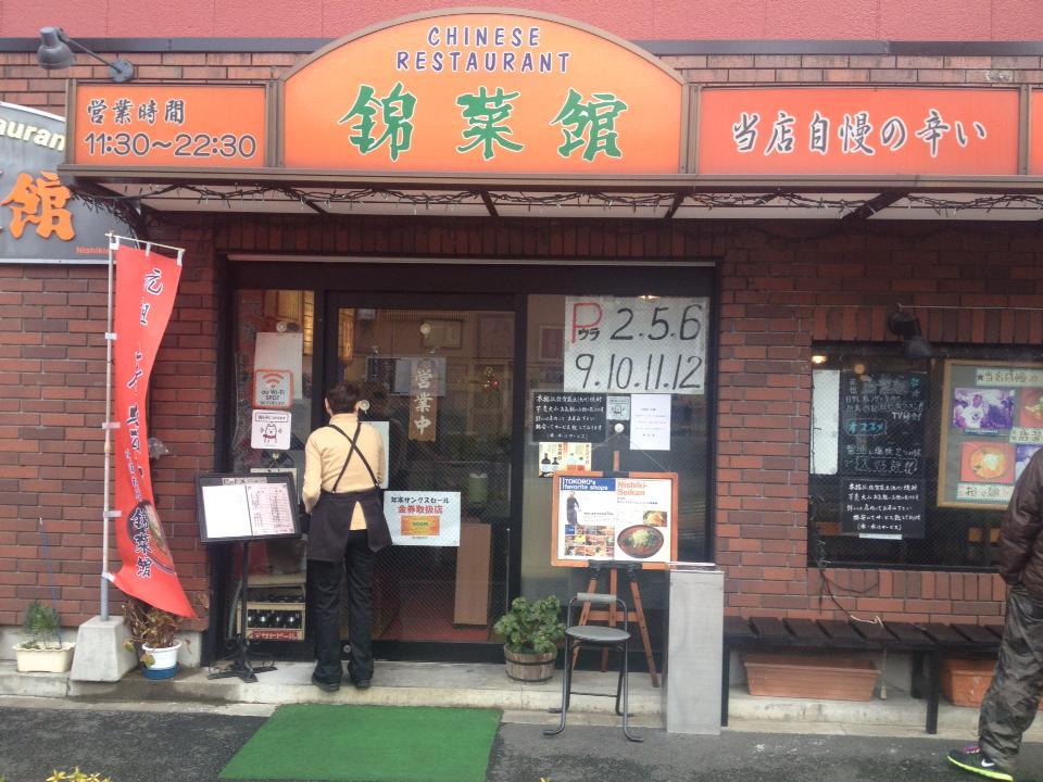 【つけ麺】WIFIを捨てよ、町へ出よう【油そば】(狛江市ラーメンランキングまとめ)_e0173239_0375992.jpg