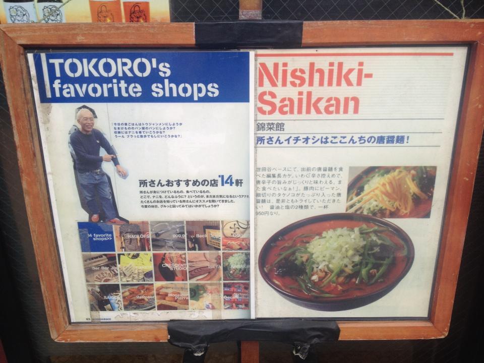 【つけ麺】WIFIを捨てよ、町へ出よう【油そば】(狛江市ラーメンランキングまとめ)_e0173239_0384472.jpg