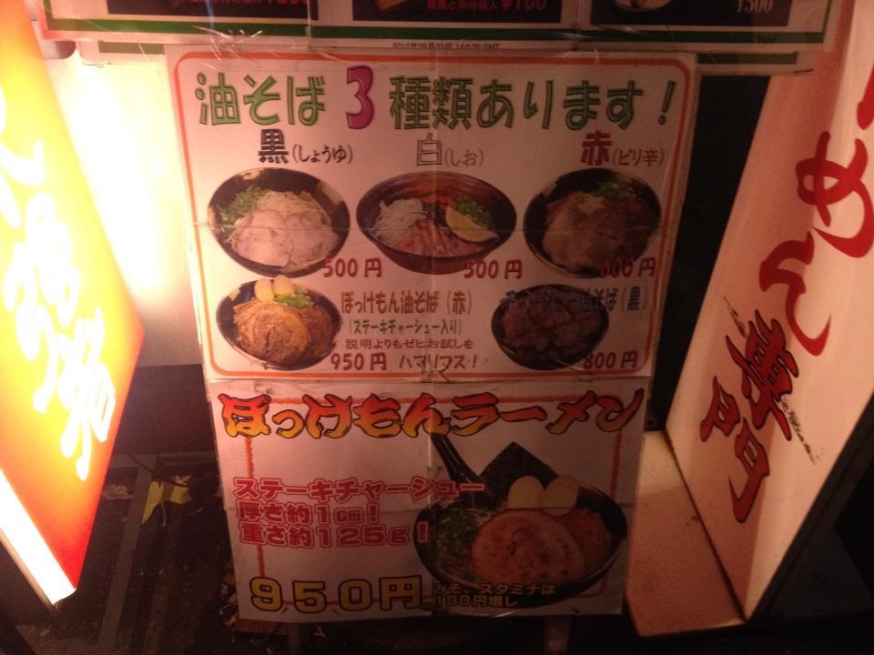 【つけ麺】WIFIを捨てよ、町へ出よう【油そば】(狛江市ラーメンランキングまとめ)_e0173239_084187.jpg