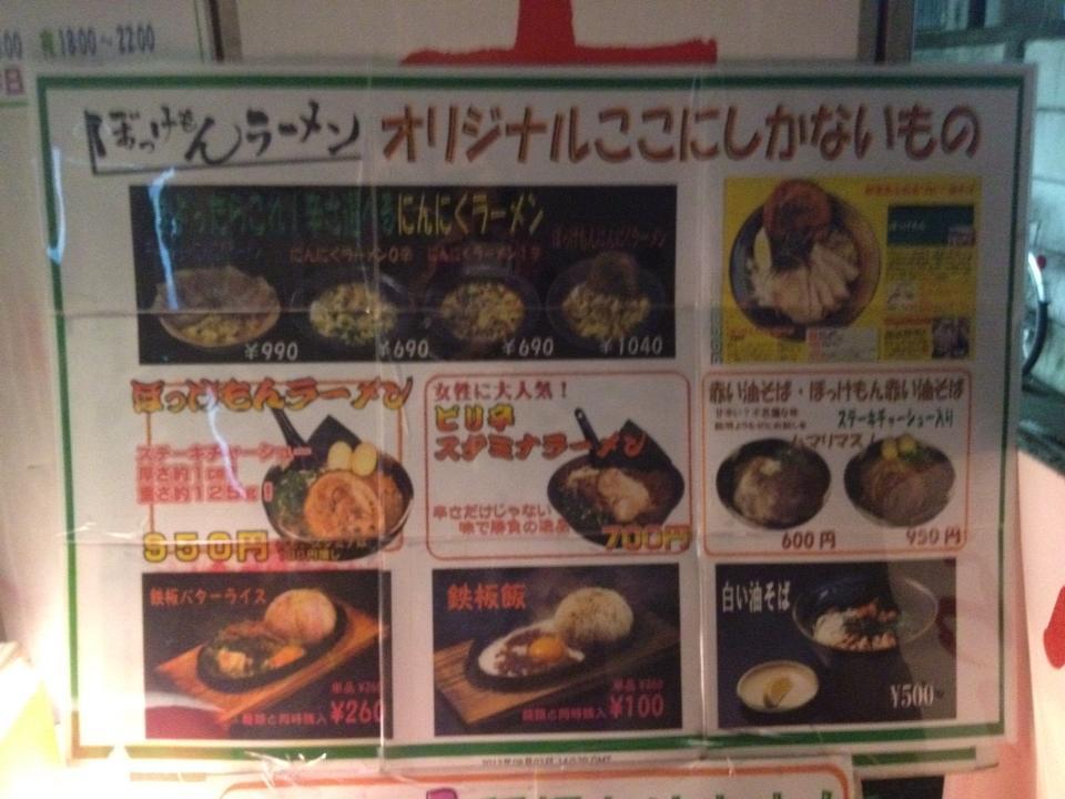 【つけ麺】WIFIを捨てよ、町へ出よう【油そば】(狛江市ラーメンランキングまとめ)_e0173239_091871.jpg
