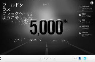5000km_a0210340_17313637.jpg