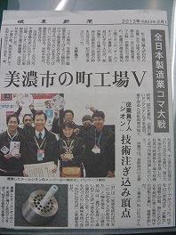 岐阜新聞掲載_a0272042_1340927.jpg
