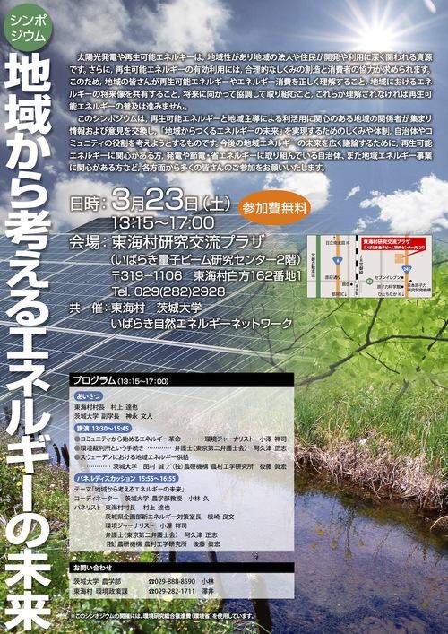 シンポジウム:地域から考えるエネルギーの未来_f0030644_162204.jpg
