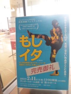 『もしイタ』高松公演_e0039661_16112798.jpg