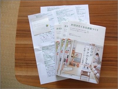 【 「 片付けたくなる部屋づくり 」2版発売中! 】_c0199166_10264117.jpg