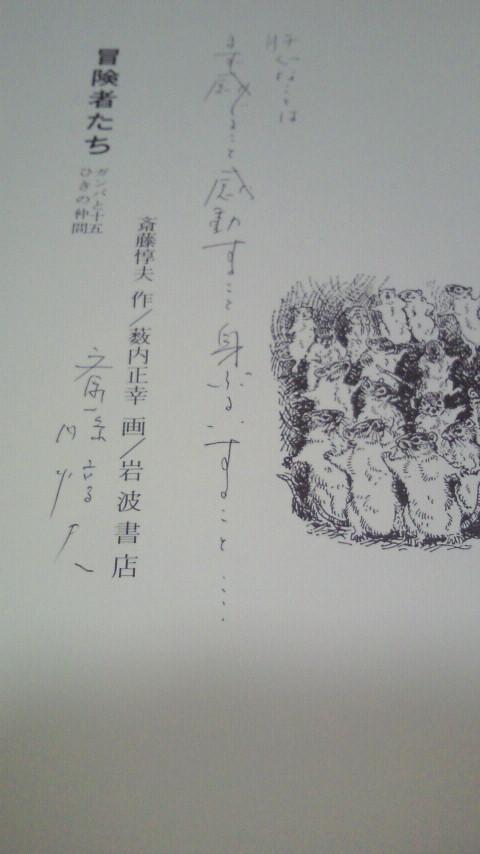 本の喜び☆斉藤惇夫さんの熱き思い_e0160269_6364273.jpg