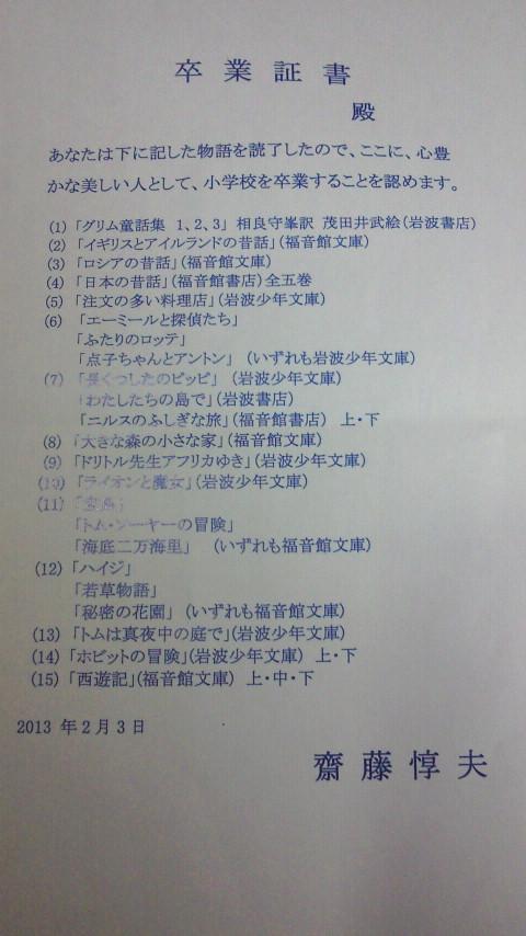 本の喜び☆斉藤惇夫さんの熱き思い_e0160269_6365977.jpg