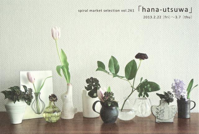 hana-utsuwa 展_a0230872_22234497.jpg