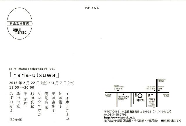 hana-utsuwa 展_a0230872_2224040.jpg