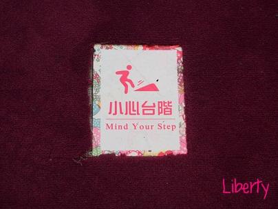 Libertyの獅子舞_d0088196_11164545.jpg