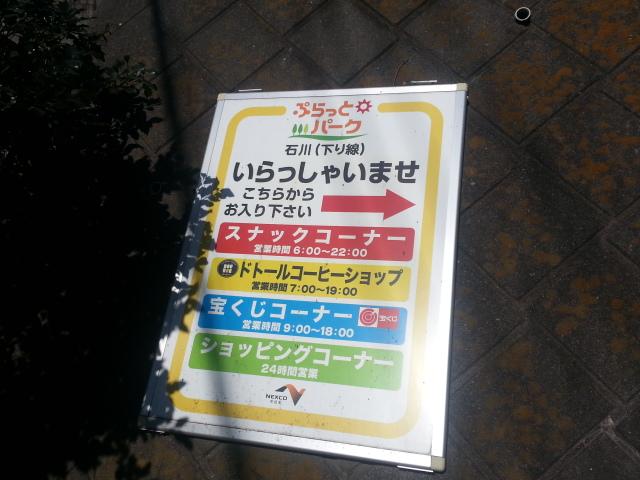 ぷらっとパークの八王子ラーメン¥500ほか@中央道石川PA(下り)_b0042308_20323765.jpg