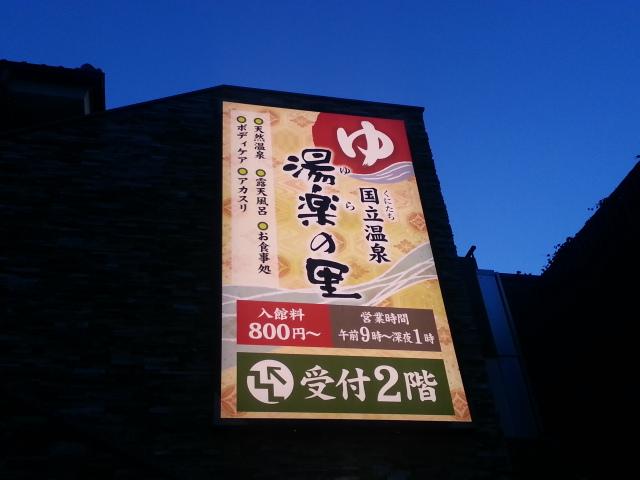 国立温泉 湯楽の里@東京都国立市_b0042308_2124299.jpg