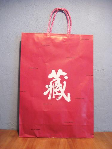 """""""蔵""""_e0197227_1444139.jpg"""