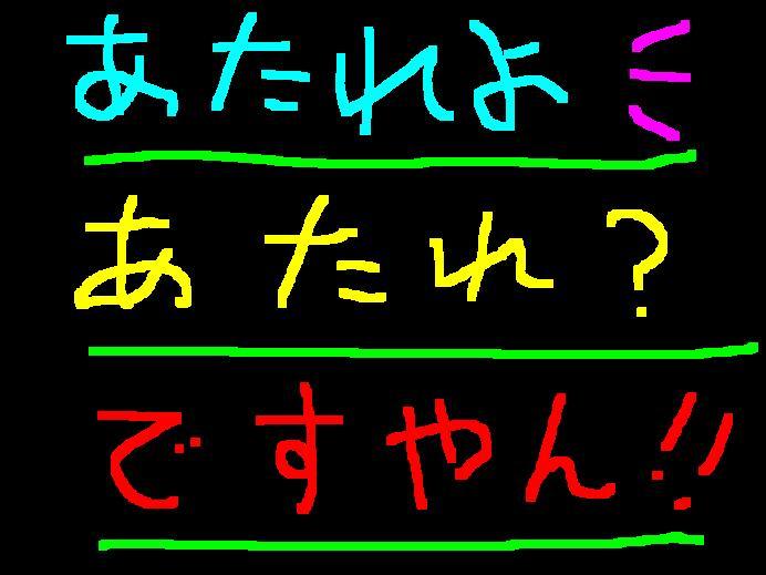 この春は東京オリンピック協賛ジャンボ?ですやん!_f0056935_1741508.jpg