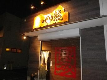 ら6/'13 1『博多ラーメン バリ龍』@つくば_a0139242_595853.jpg