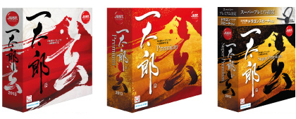 商品ロゴ : 「一太郎 2013 玄」 株式会社ジャストシステム様_c0141944_2125158.jpg