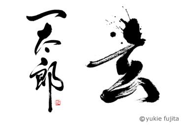 商品ロゴ : 「一太郎 2013 玄」 株式会社ジャストシステム様_c0141944_21253198.jpg