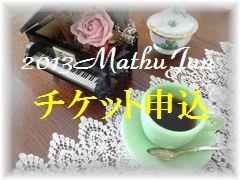【お知らせ】ピアニスト松岡淳サロンコンサート_d0165645_1514436.jpg