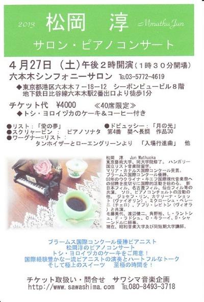 【お知らせ】ピアニスト松岡淳サロンコンサート_d0165645_1525868.jpg