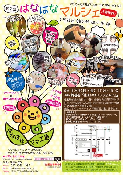 【取材】リラクゼーションルーム ぷよん _f0177745_6114394.jpg