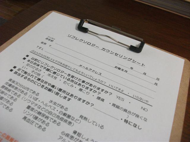 【取材】リラクゼーションルーム ぷよん _f0177745_629792.jpg