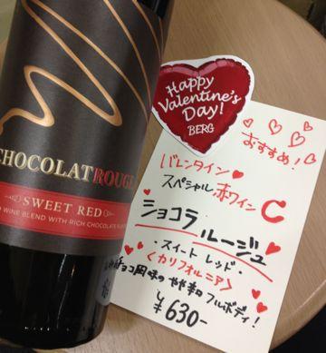 """バレンタインスペシャル赤ワインC♪\""""ショコラ ルージュ\""""チョコのフレーバーが楽しいやや甘口フルボディ♪_c0069047_16344682.jpg"""