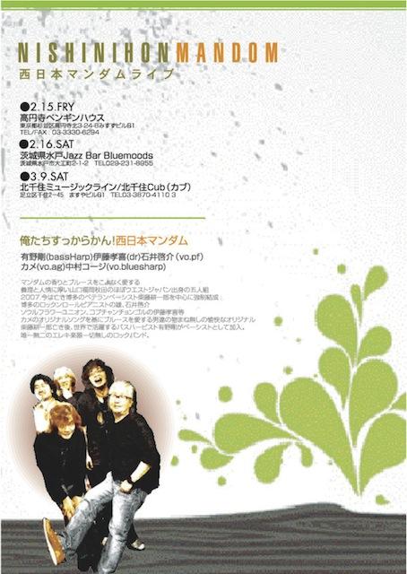 マンダム今週のライブ!_c0132052_3283860.jpg