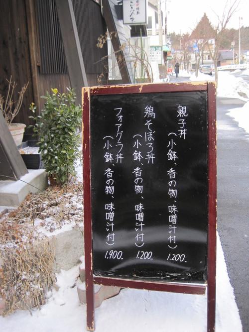 炭火焼鳥・こみやま 『フォアグラ丼』 @旧軽井沢_f0236260_2183977.jpg
