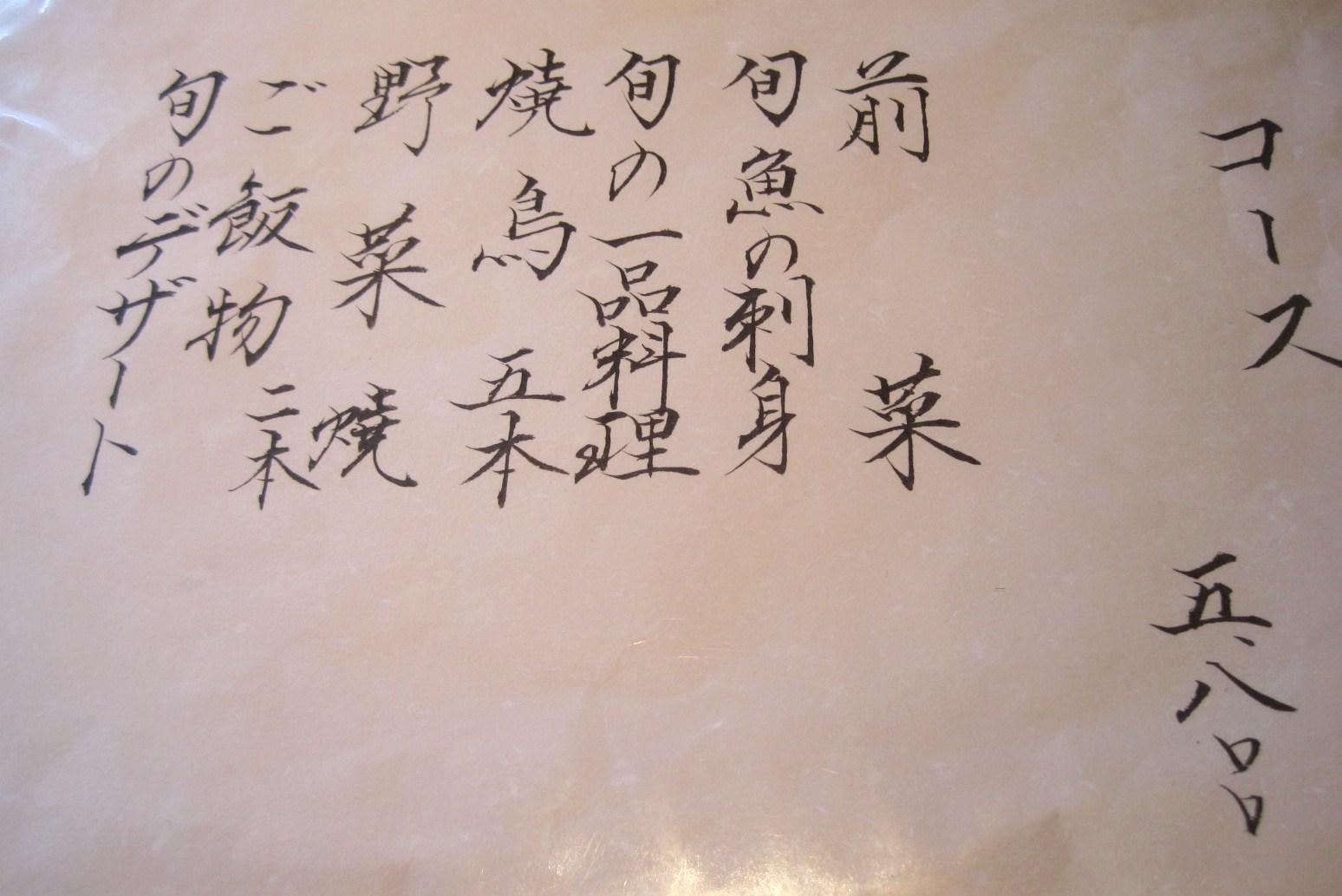 炭火焼鳥・こみやま 『フォアグラ丼』 @旧軽井沢_f0236260_22111113.jpg