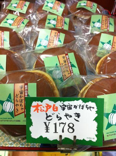 松戸白 宇宙かぼちゃどらやき_a0210776_1312863.jpg