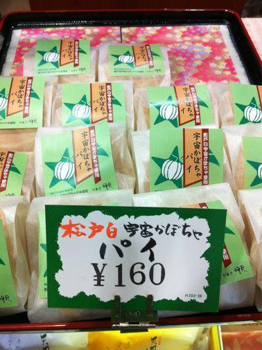 松戸白 宇宙かぼちゃどらやき_a0210776_1313092.jpg