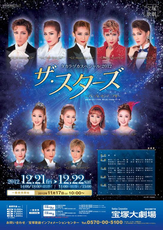 タカラヅカスペシャル2012 ザ・スターズ!_a0157480_038428.jpg