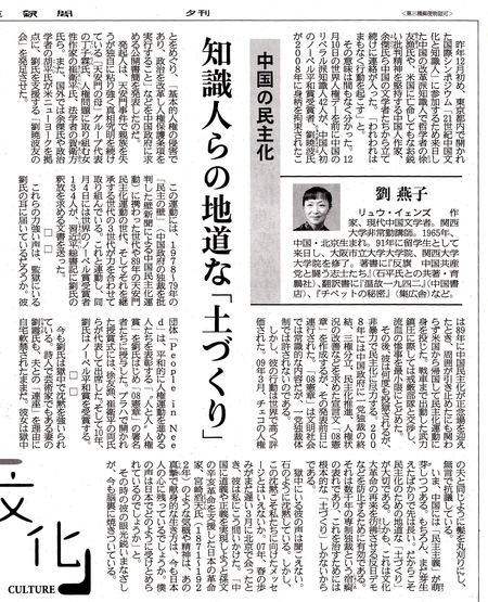 人在东瀛,心系民主人士,长年为翻译出版他们的著作、采访传播他们的思想尽心尽力的湘妹子_d0027795_10215666.jpg