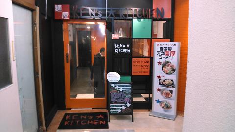 麺屋KEN\'s Kitchen_b0074601_23161476.jpg