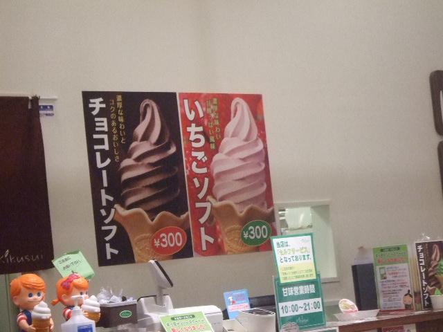 kikusui いちご&チョコレートソフト_f0076001_233355.jpg