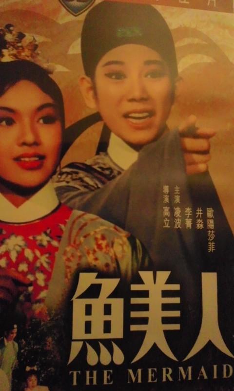 香港黄梅調映画「魚美人」と欧陽...