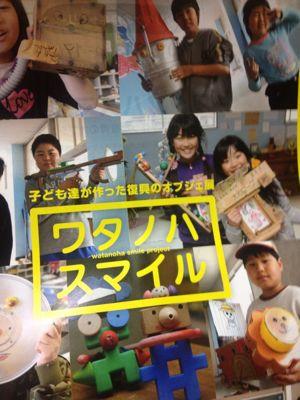 ワタノハスマイル〜子ども達が作った復興のオブジェ展〜_e0095418_22161446.jpg
