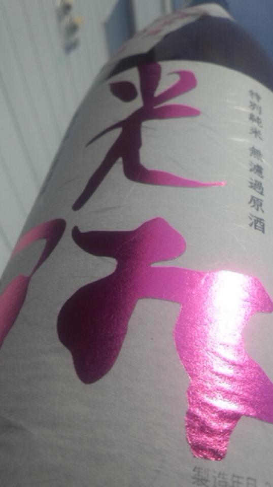【日本酒】 光琳 特別純米 無濾過生原酒 彗星仕込み 限定 新酒24BY_e0173738_7272268.jpg