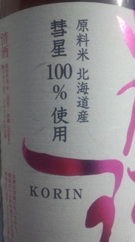 【日本酒】 光琳 特別純米 無濾過生原酒 彗星仕込み 限定 新酒24BY_e0173738_728454.jpg